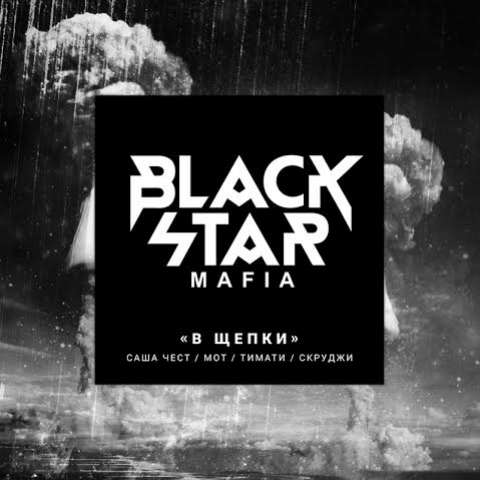 Black Star Mafia – В щепки