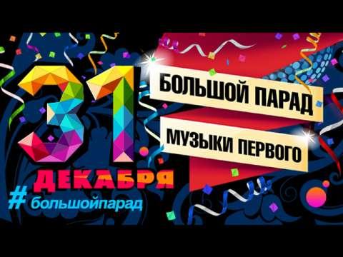 Большой парад Музыки Первого