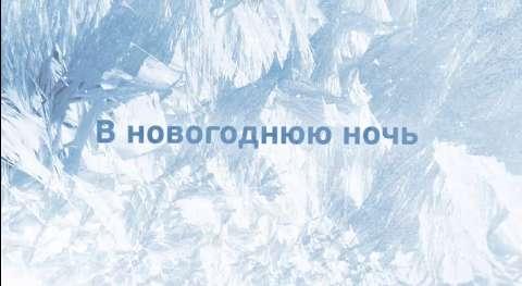 """Новогодняя ночь на канале """"Музыка Первого"""""""