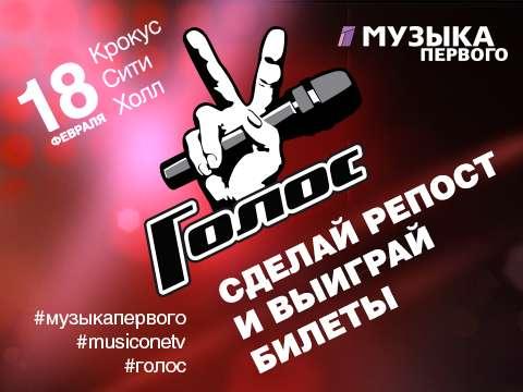 Выиграй билеты на концерт финалистов и участников шоу «Голос»
