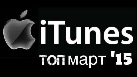 iTunes Top 15
