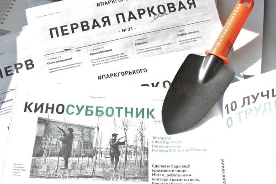 Анонс субботника в Парке Горького. Фото из instagram.com/parkgorkogo