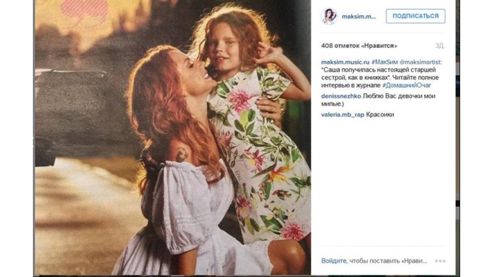 Певица Максим с дочерью Сашей.