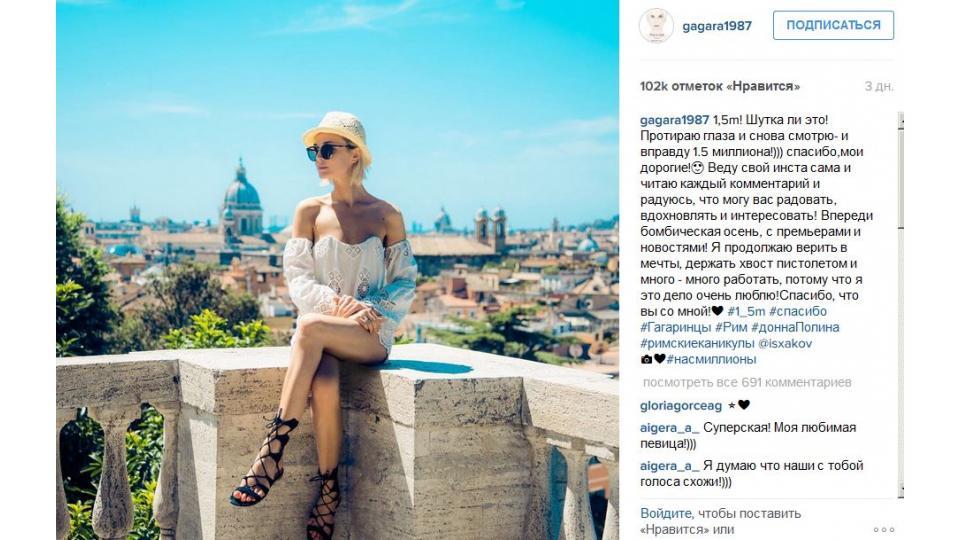 Полина Гагарина чудесно отдыхает в Риме