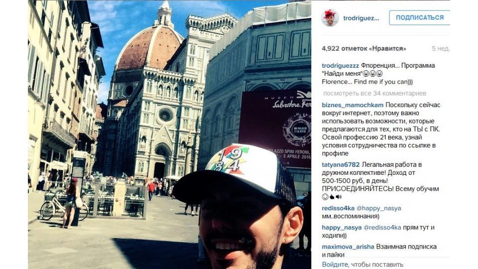 Тимур Родригез «прячется» во Флоренции