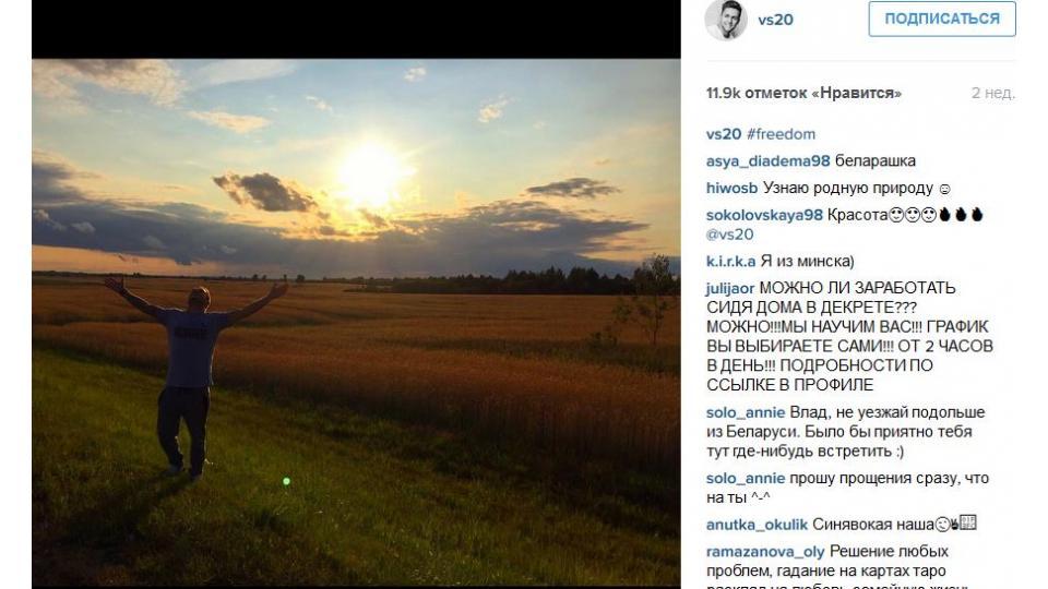 Влад Соколовский отправился в Белоруссию