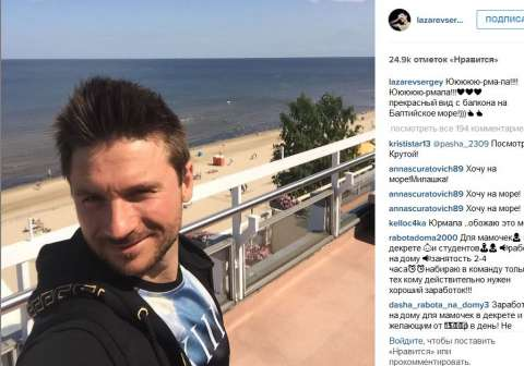 Сергей Лазарев выбрал Юрмалу...