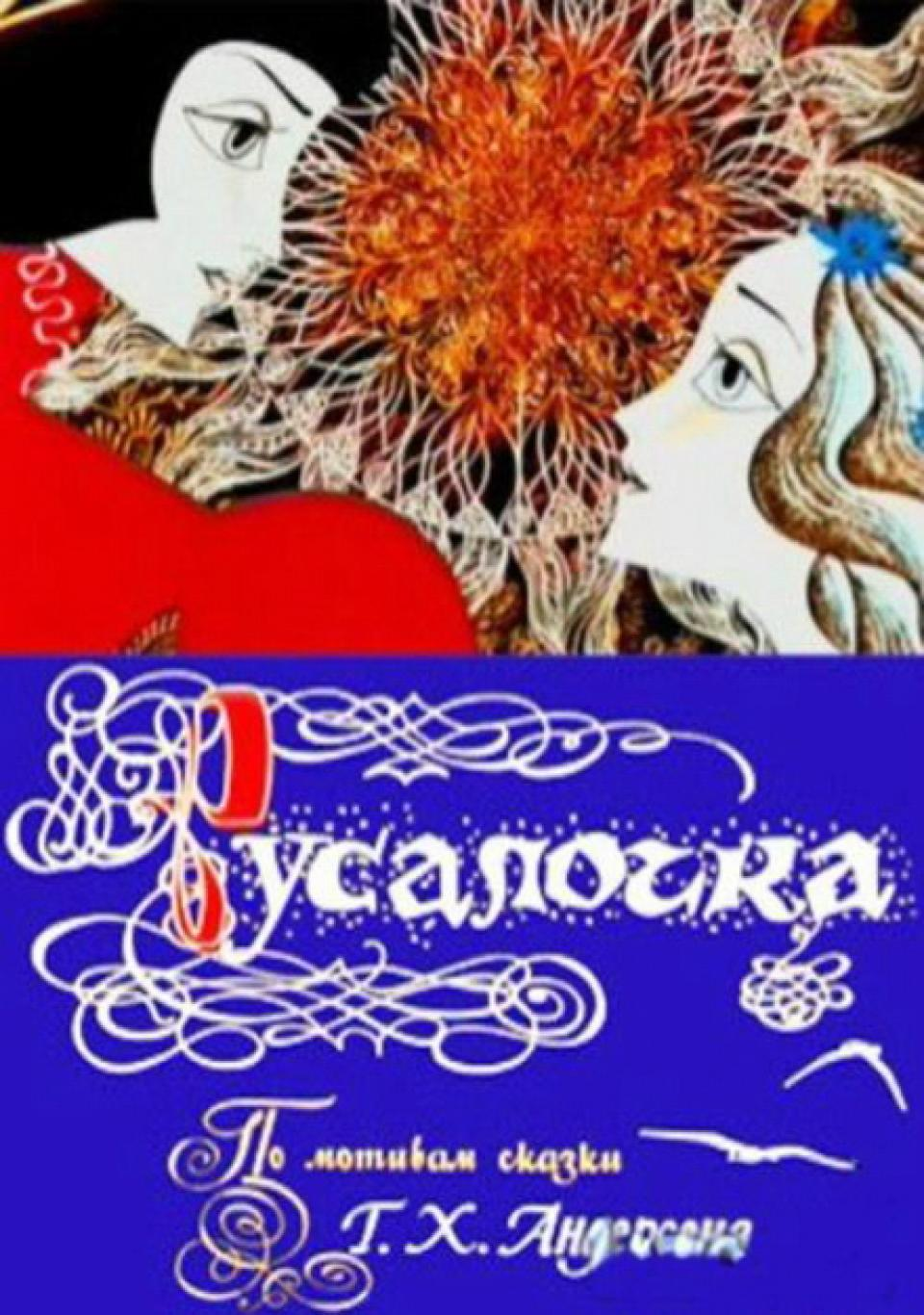 Русалочка (1968) Наша версия куда пронзительнее и трагичнее