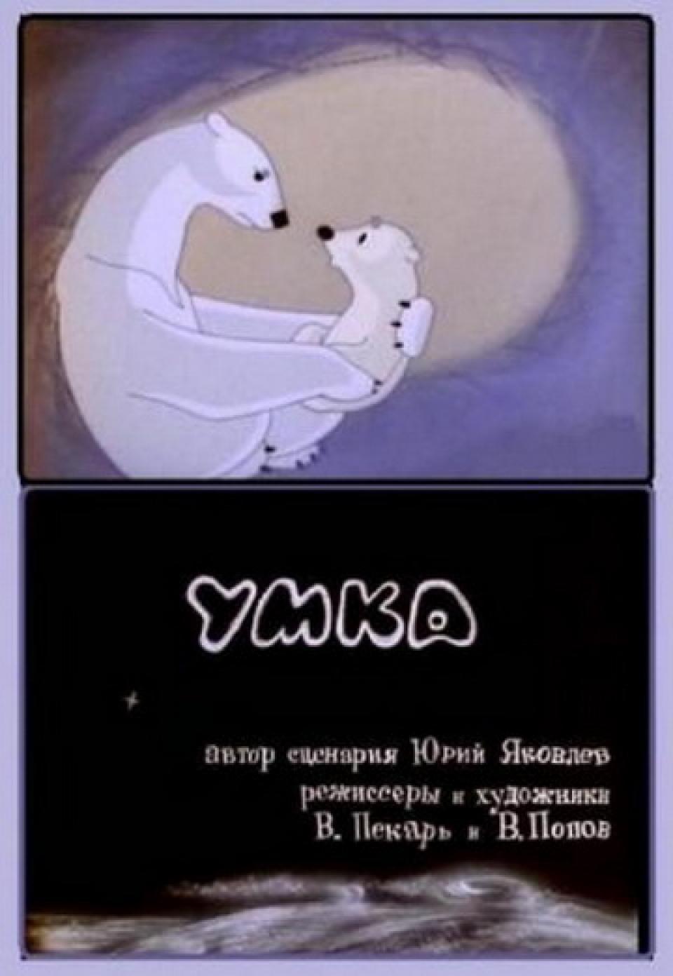 Умка (1969) У Вас тоже эта песня в голове заиграла?