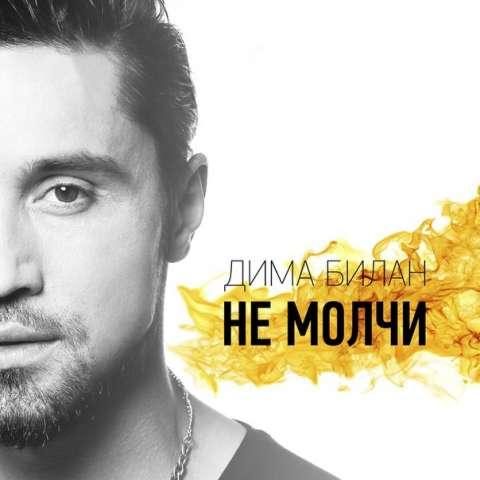 Дима Билан, «Не молчи»