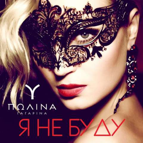 Полина Гагарина представила клип на песню «Я не буду»