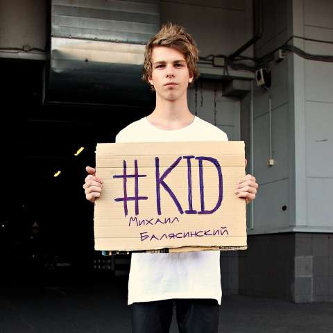 Михаил Балясинский представил видео на песню #KID