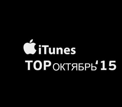 Топ 10 песен в русскоязычном iTunes за октябрь