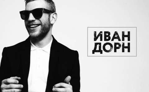"Иван Дорн представил видео на пеню ""Гребля"""