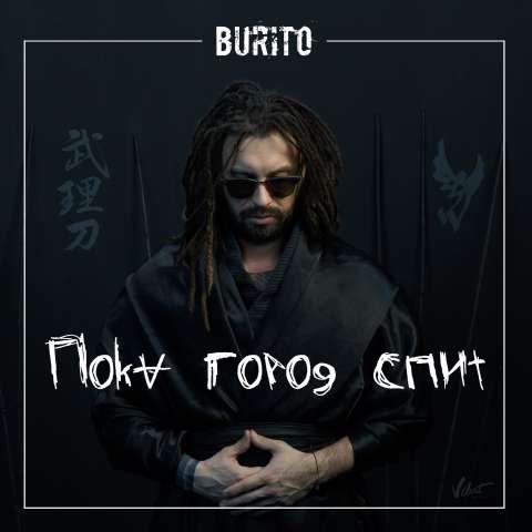 Новый клип Burito – Пока город спит