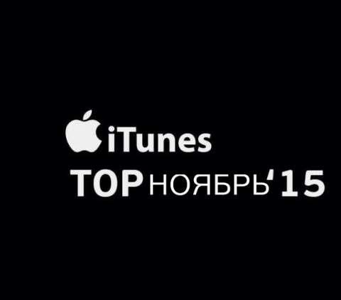 Топ 10 песен в русскоязычном iTunes за ноябрь