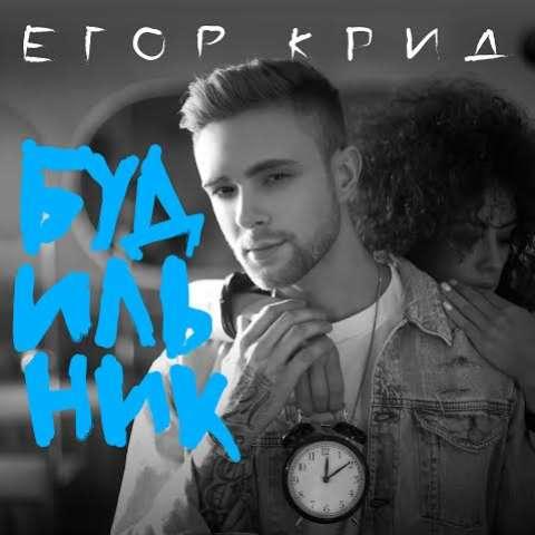 Новый трек Егора Крида - Будильник