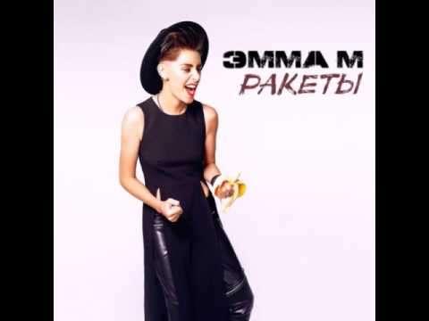 Эмма М – Ракеты