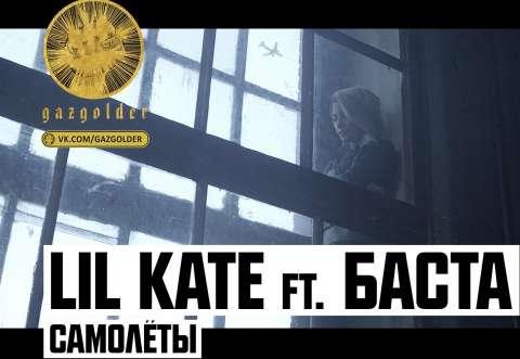 Lil Kate ft. Баста - Самолеты