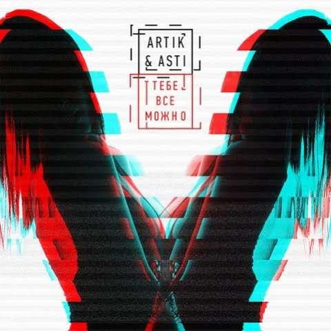 Artik & Asti - Тебе Все Можно