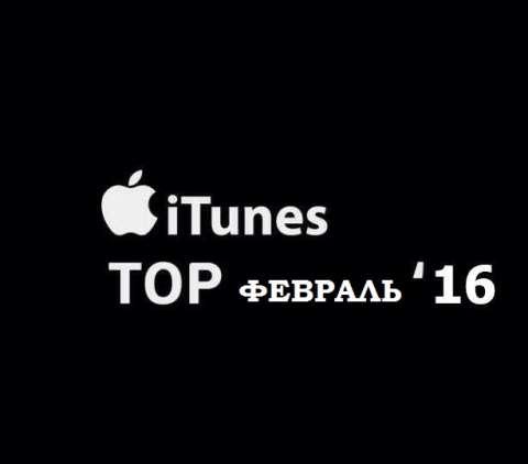 Топ 10 песен в русскоязычном iTunes за февраль