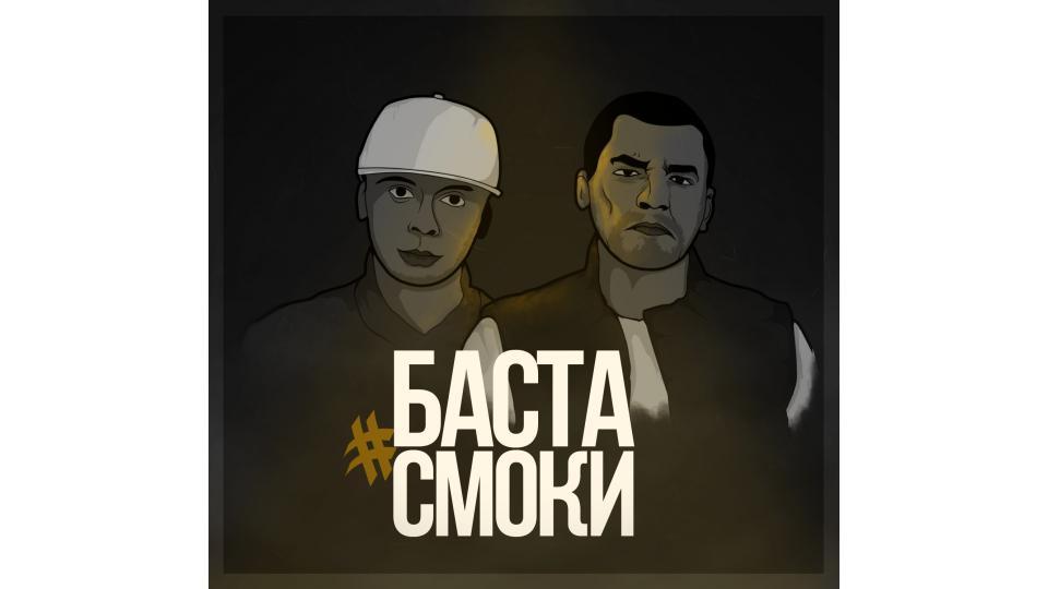 Баста & Смоки Мо — Лёд