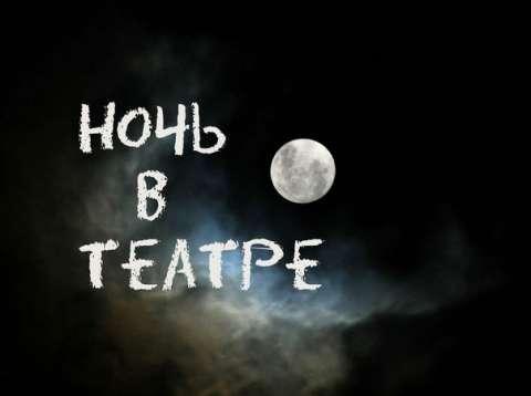 Афиша акции «Ночь в театре»
