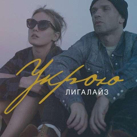 """Новый клип Лигалайза – """"Укрою"""""""