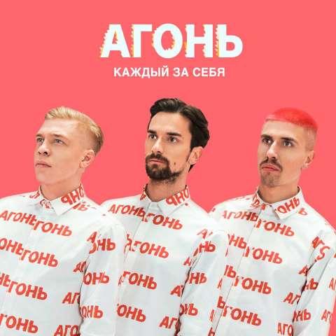 """Группа """"АГОНЬ"""" выпустит новый альбом"""