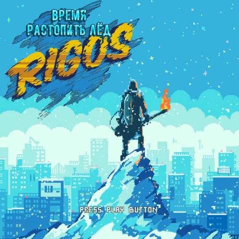 Музыка Первого о новом альбоме Rigos «Время растопить лед»