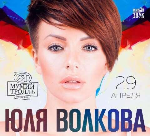 29 апреля Юля Волкова даст сольный концерт в Москве