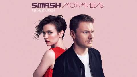 #СуперНова этой недели клип SMASH & Моя Мишель на трек «Темные аллеи»