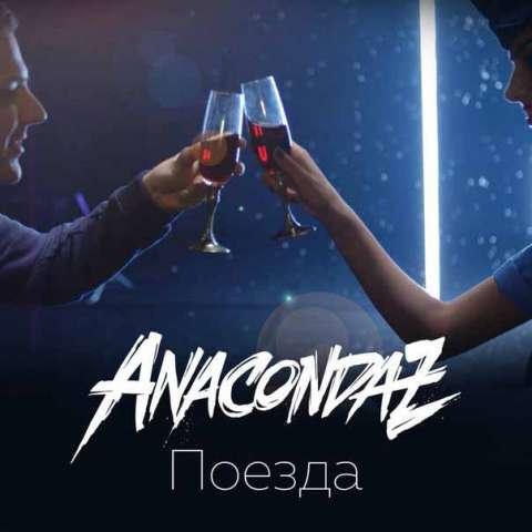 #СуперНова этой недели клип группы Anacondaz на трек «Поезда»