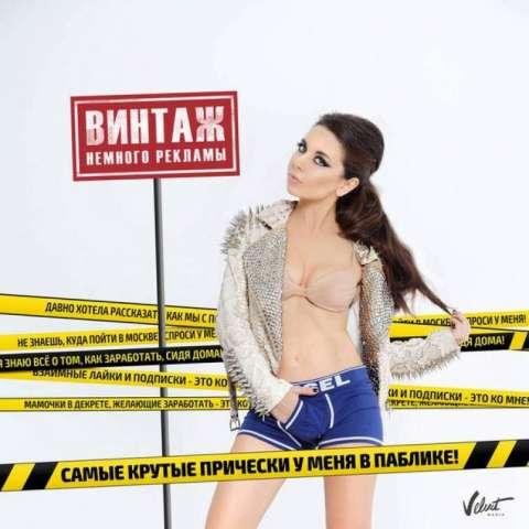 #СуперНова этой недели клип группы Винтаж на трек «Немного рекламы»