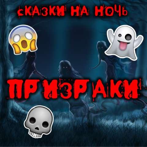 Сказки на ночь: призраки