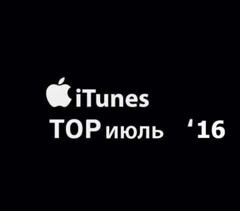 Топ-10 песен в русскоязычном iTunes за июль