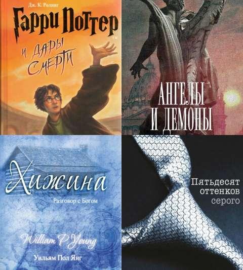 Топ-10 самых продаваемых книг XXI века