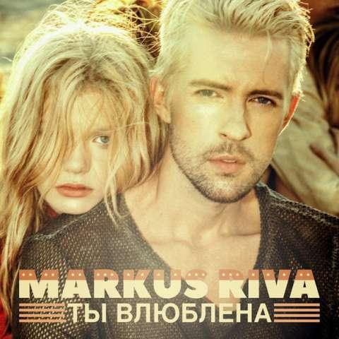 #СуперНова этой недели клип Markus Riva на трек «Ты влюблена»