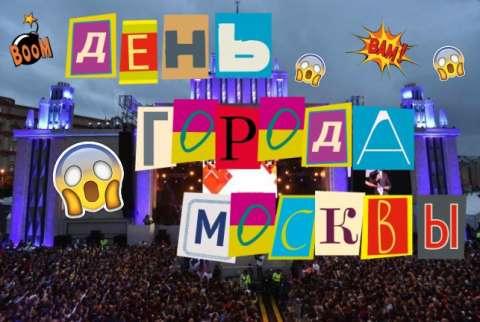 Музыка Первого устраивает самый звездный День города