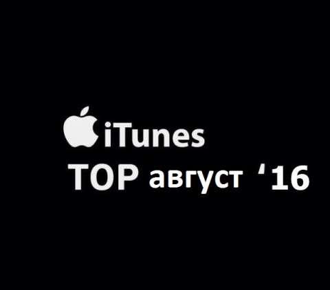 Топ-10 песен в русскоязычном iTunes за август