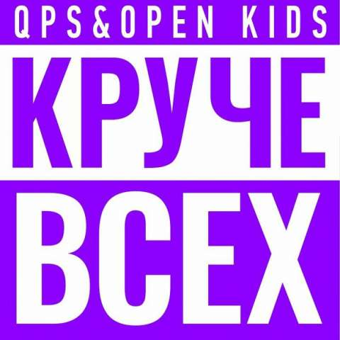 #СуперНова этой недели клип Quest Pistols Show Feat Open Kids на трек «Круче всех»