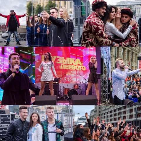 Музыка Первого отпраздновала День города Москвы!