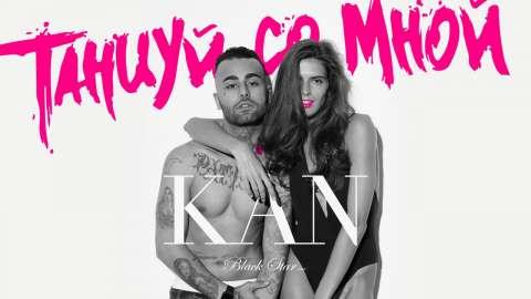 #Супернова этой недели: Kan «Танцуй со мной»