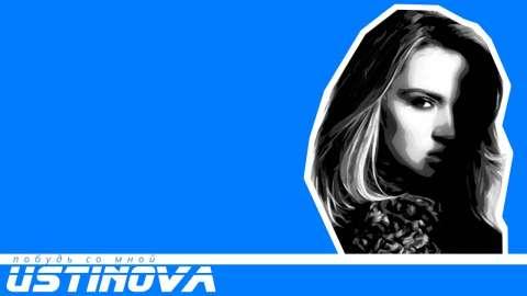 #Супернова этой недели: USTINOVA «Побудь со мной»