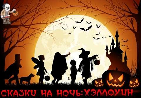 Сказки на ночь: Хэллоуин
