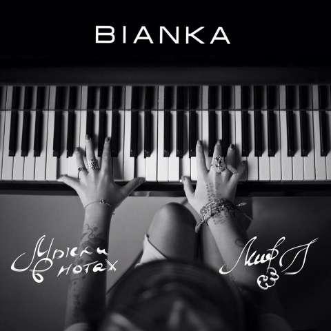 #Супернова этой недели: Бьянка «Мысли в нотах»