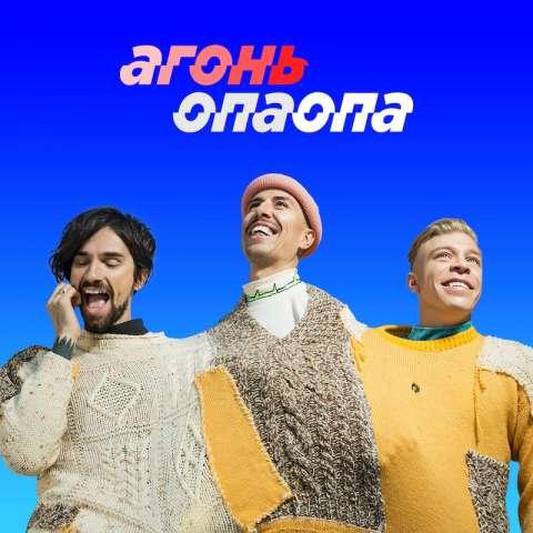 #Супернова этой недели клип группы АГОНЬ на трек «Опа-опа»