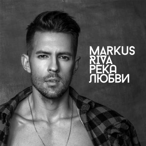 #Супернова этой недели: Markus Riva «Река любви»