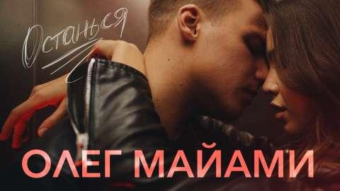 #Супернова этой недели: Олег Майами - «Останься»