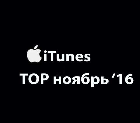 Топ-5 песен в русскоязычном iTunes за ноябрь